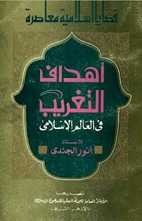 أهداف التغريب في العالم الإسلامي - كتاب pdf