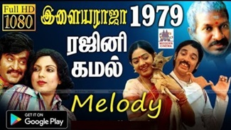 Ilaiyaraja Super Songs | Music Box