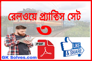 RRB Model Question Paper Free  Practice Set 2019