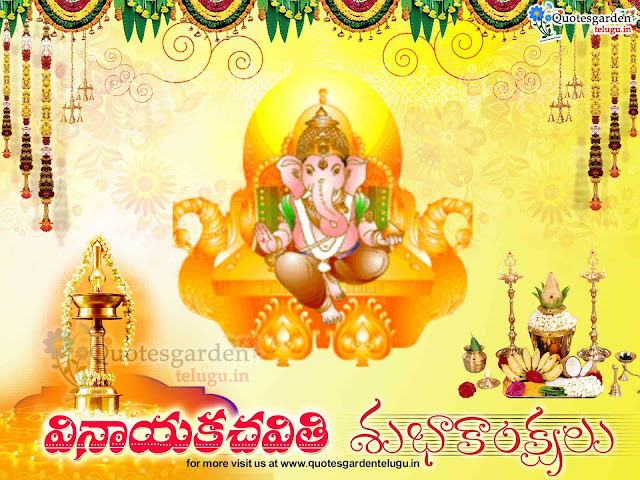 happy vinayaka chaturthi telugu greetings images