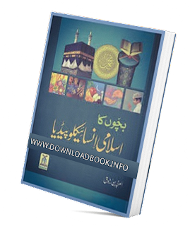 Bachon Ka Islami Encyclopedia Pdf Urdu Book Free Download,Bachon Ka Islami Encyclopedia Pdf,Bachon Ka Islami Encyclopedia,Bachon Ka Islami,Bachon Ka Islami Encyclopedia Urdu Book Download For Free