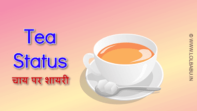 Tea Status in Hindi