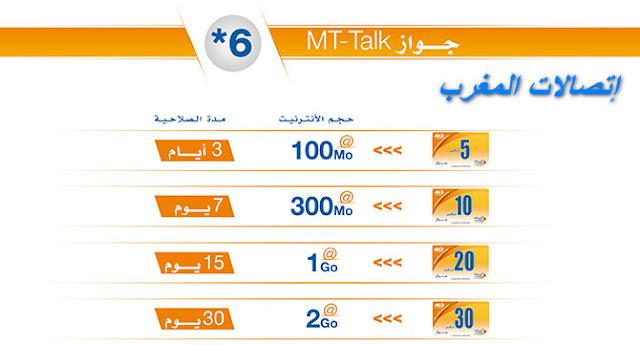 عرض MT Talk إتصالات المغرب