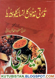 Qudrati Ghizaon Ka Encyclopedia