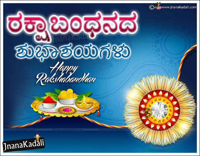 Raksha Bandhan Wishes, Messages, Sms, Pics in Kannada