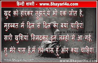 खुद को हारकर - Shayari for You