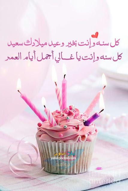 صور عيد ميلاد 2019 تورتات اعياد ميلاد بالاسماء يلا صور