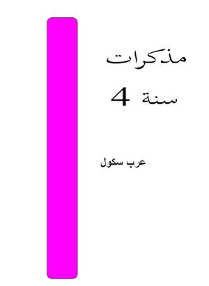 مذكرات في اللغة العربية للسنة الرابعة متوسط الجيل الثاني 2018-2019