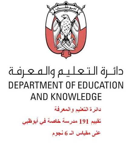 دائرة التعليم والمعرفة تقييم 191 مدرسة خاصة في أبوظبي على مقياس الـ 6 نجوم