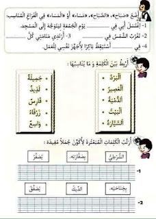3 - كراس العطلة عربية سنة ثانية
