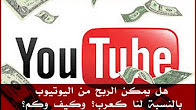 الربح من اليوتيوب مع اكبر شبكة Freedom +اثبات الدفع