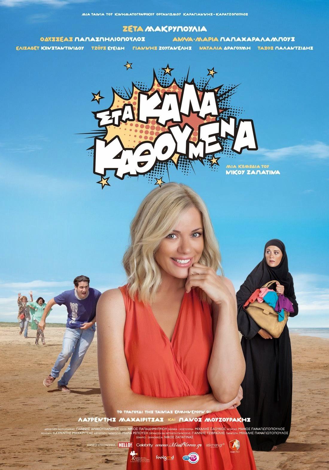 Sta kala kathoumena -  Στα καλα καθουμενα (2014) ταινιες online seires oipeirates greek subs
