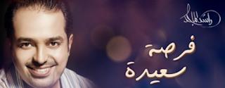 كلمات اغنية فرصة سعيدة راشد الماجد