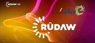 تردد قناة رووداو 2018 Rudaw على نايل سات