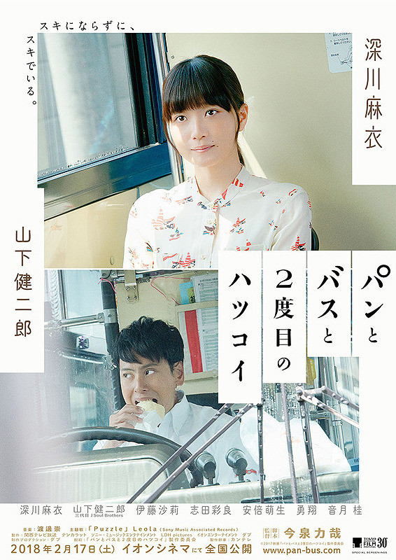 Sinopsis Our Blue Moment / Bread, Bus and the Second First Love (2017) - Film Jepang