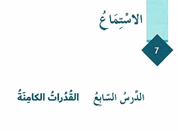 حل درس القدرات الكامنة لغة عربية للصف الثامن الفصل الاول  مناهج الامارات