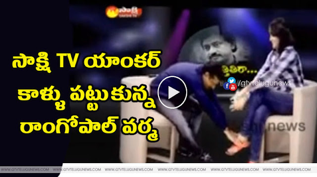 Ram Gopal Varma Touched Tv Anchor Foot In LIVE
