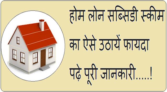 Home Loan Subsidy