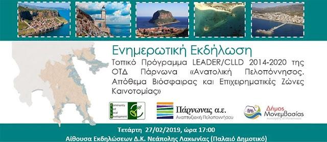 Ενημερωτική εκδήλωση για το Τοπικό Πρόγραμμα LEADER/CLLD 2014-2020 Ανατολικής Πελοποννήσου