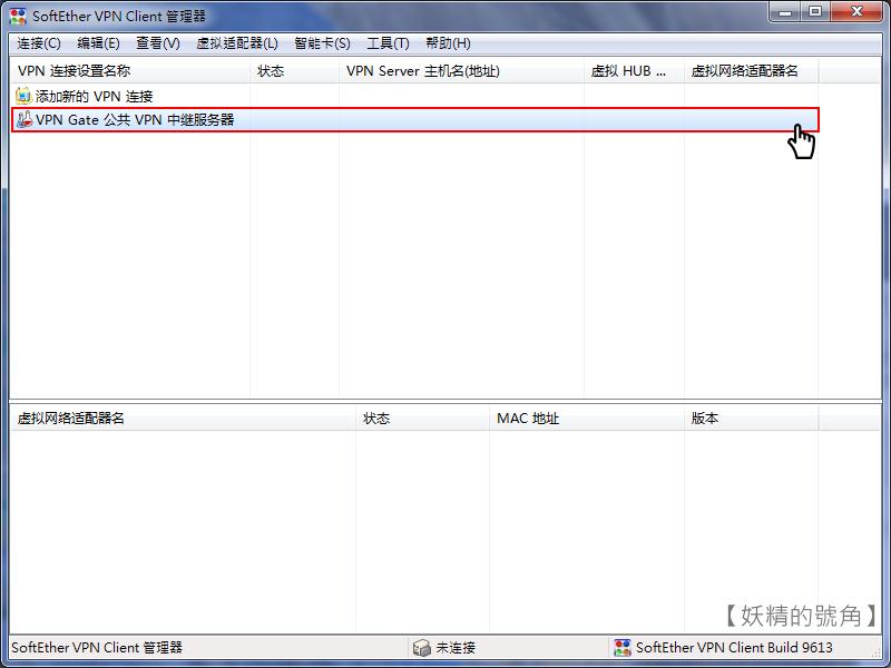 Image%2B009 - [教學] Pokemon GO 解鎖 ip ban - 使用免費的VPN Gate