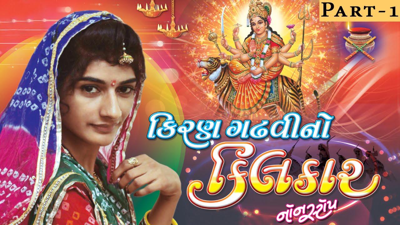 Dandiya garba mp3 download.