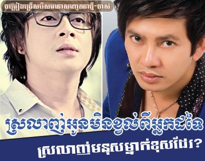 LOYMONG: Male Romantec MP3 Collection CD 04 | Khmer Music Today