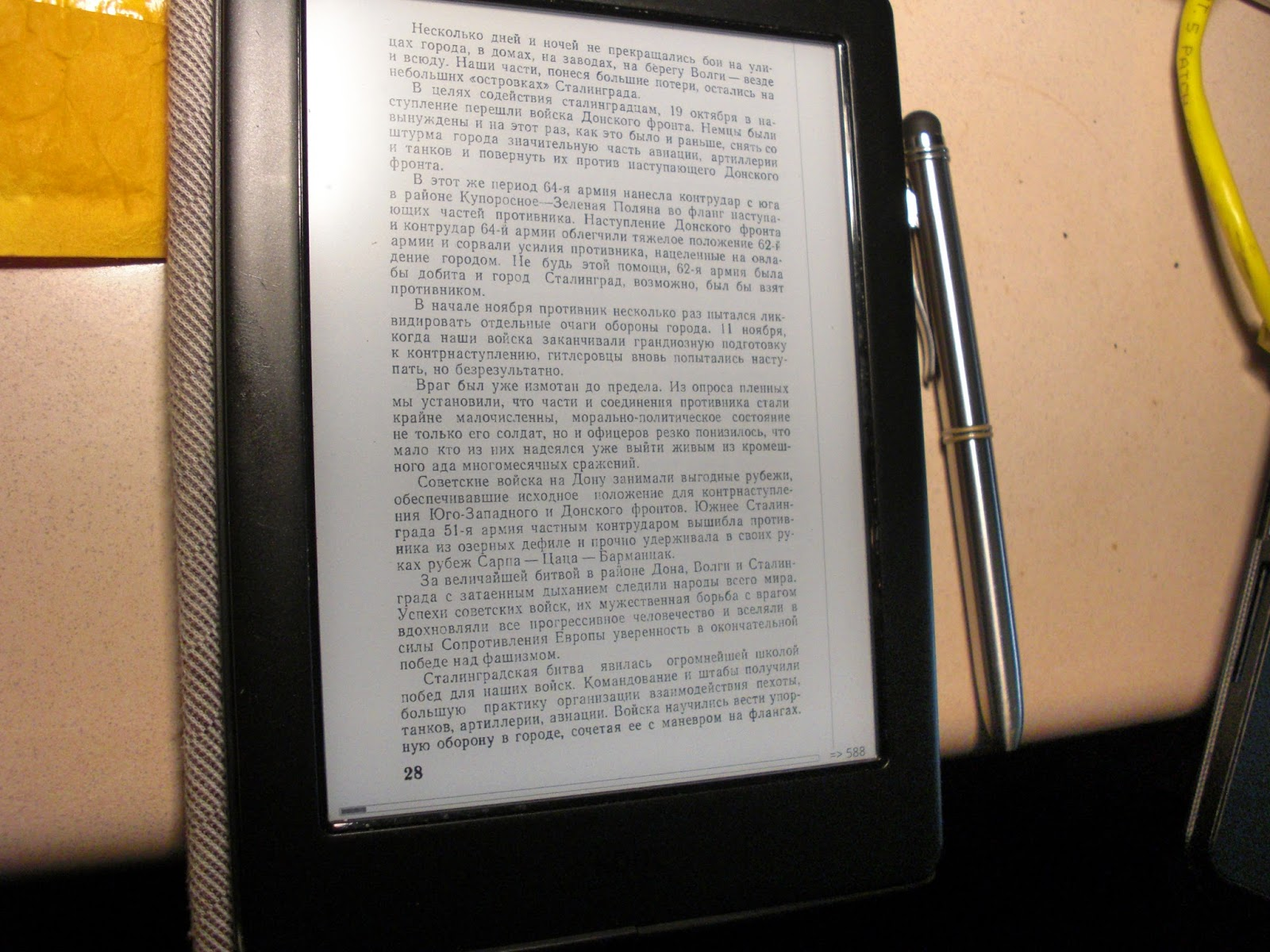 Coolreader for my Kobo Glo HD | Fine Oils