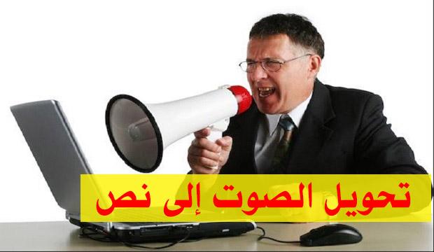 كيف تكتب أي نص حتى لو كان باللغة العربية باستخدام صوتك فقط ؟