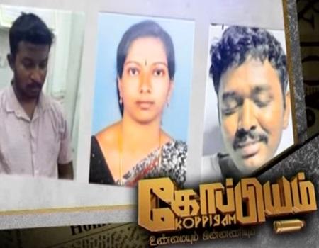 Koppiyam 13-05-2017 Nivetha Teacher Murder Case