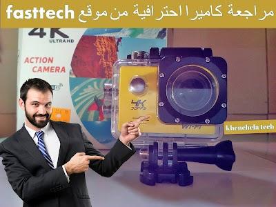 مراجعة كاميرا احترافية من موقع FastTech