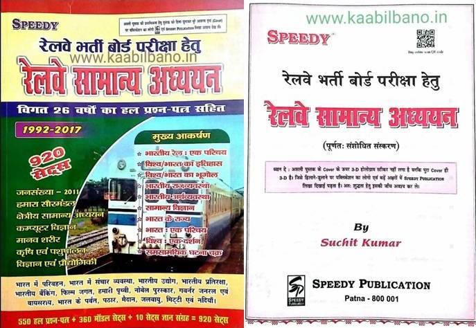 Speedy Railway Gs Book In Hindi Pdf Free Download 2018