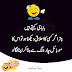 Funny Jokes in Urdu Latest Collection of Urdu Jokes with Images 2019