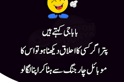 Funny Jokes in Urdu: Latest Collection of Urdu Jokes with Images 2019