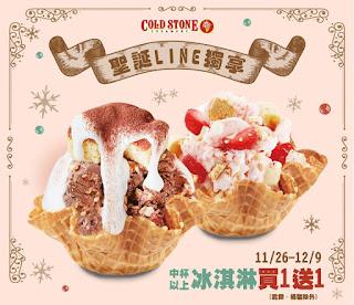 酷聖石冰淇淋Cold Stone Creamery/折價券/優惠券/coupon