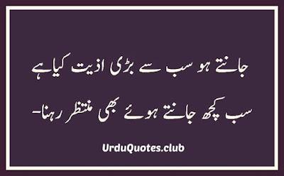 Jantay ho sab sy badhi aziyat kiya hai sab kuch jantye howaye bhi muntazir rehna..