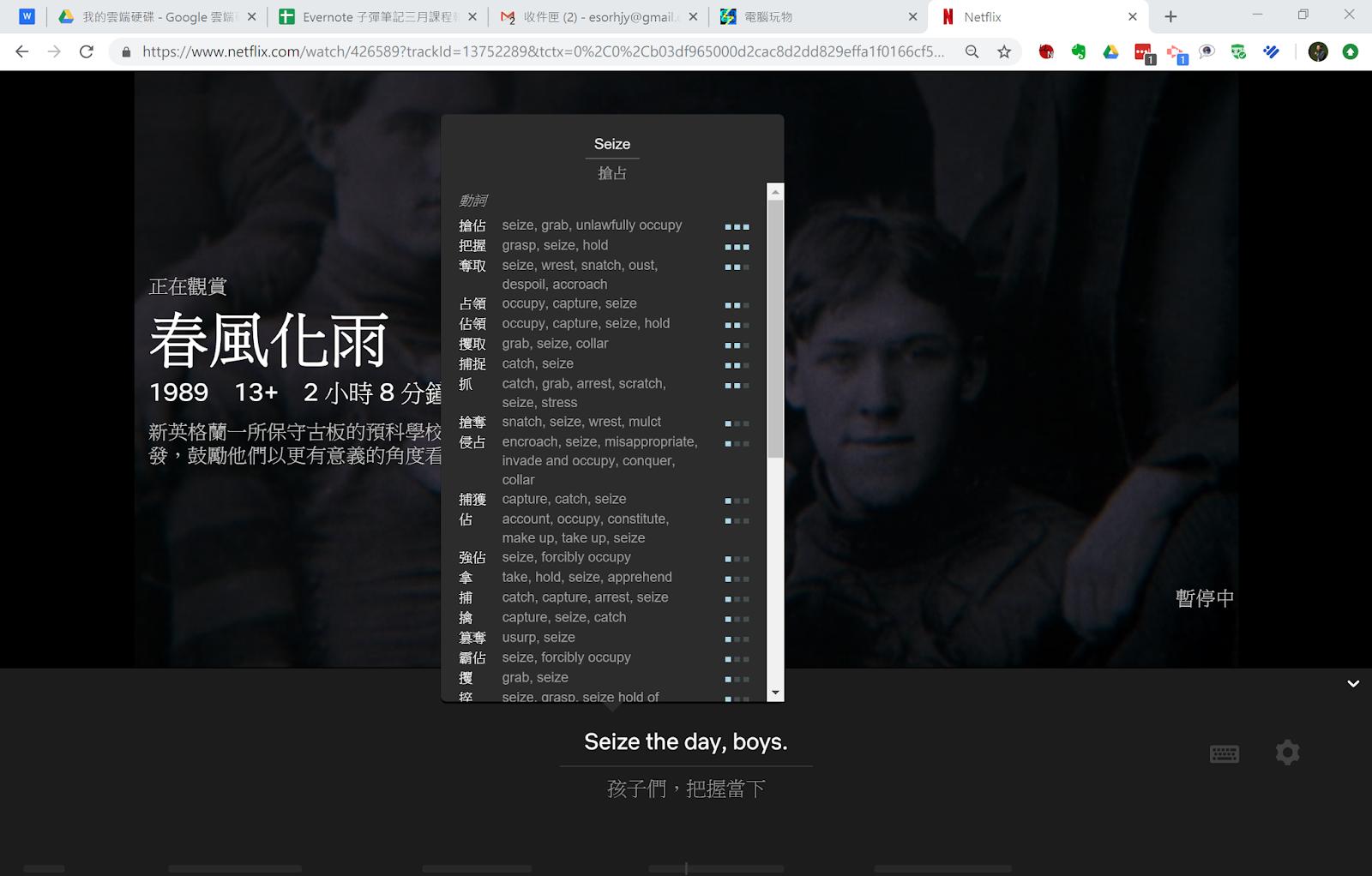 看 Netflix 學英文,用特製雙字幕工具看經典電影,美劇學英文
