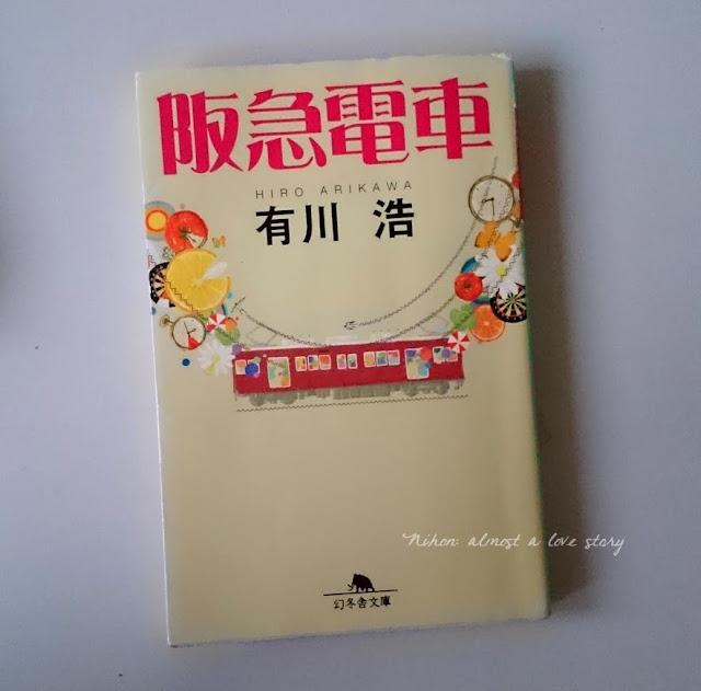Hankyu Densha