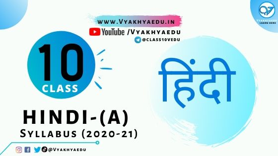 Class 10 : Hindi - A Syllabus (2020-21) For CBSE Board Exam | (CODE NO. 002) | Vyakhyaedu