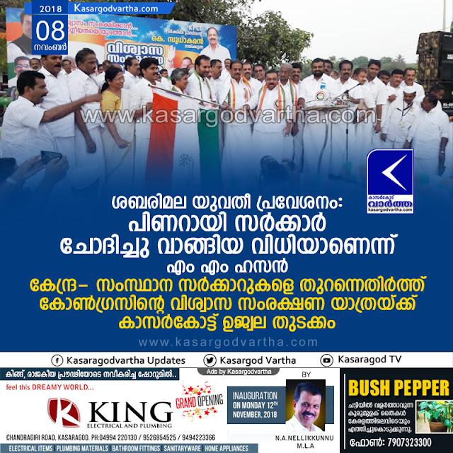 Congress Vishwasa Samrakshana Yathra Started, Congress, CPM, Sabarimala, UDF, Kasaragod, News.