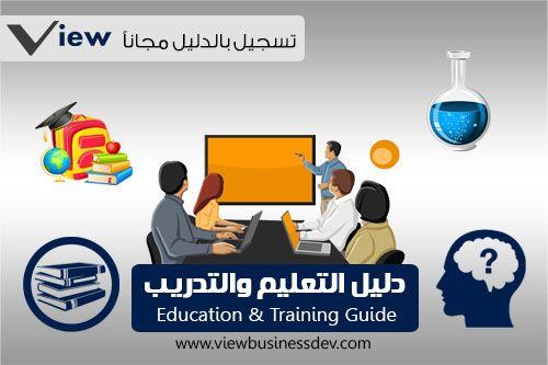 دليل التعليم والتدريب