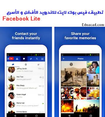 social , Facebook , Facebook lite , شبكات اجتماعية , انترنت , شبكات اجتماعية , تطبيقات أندرويد , أندرويد , فيس بوك , فيس بوك لايت , برامج اندرويد , تحميل برامج , الهواتف الذكية , تقنية ,