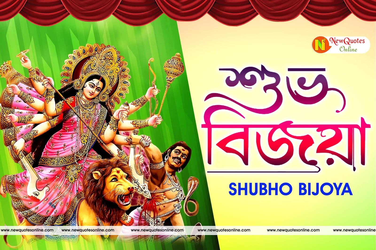 Durga Puja Greetings In Bengali 26221 Infobit