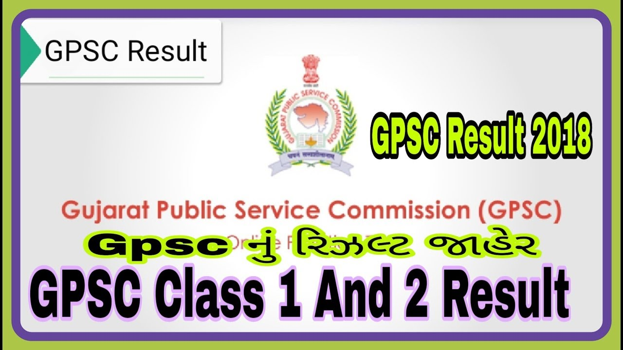GPSC Class 1 & 2 Result 2018