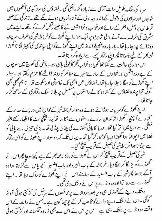 Gharnata By Aslam Rahi