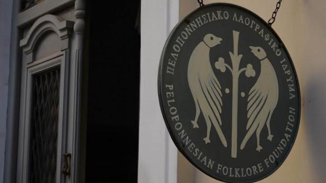 Ακύρωση εκδήλωσης από το Πελοποννησιακό Λαογραφικό Ίδρυμα εις ένδειξη πένθους