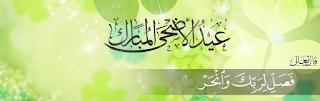 موعد تاريخ اول ايام عيد الاضحى المبارك لهذا العام بالسعودية والجزائر ومصر