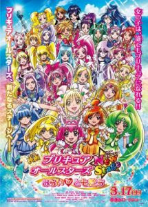 Precure All Stars New Stage: Mirai no Tomodachi Todos os Episódios Online, Precure All Stars New Stage: Mirai no Tomodachi Online, Assistir Precure All Stars New Stage: Mirai no Tomodachi, Precure All Stars New Stage: Mirai no Tomodachi Download, Precure All Stars New Stage: Mirai no Tomodachi Anime Online, Precure All Stars New Stage: Mirai no Tomodachi Anime, Precure All Stars New Stage: Mirai no Tomodachi Online, Todos os Episódios de Precure All Stars New Stage: Mirai no Tomodachi, Precure All Stars New Stage: Mirai no Tomodachi Todos os Episódios Online, Precure All Stars New Stage: Mirai no Tomodachi Primeira Temporada, Animes Onlines, Baixar, Download, Dublado, Grátis, Epi