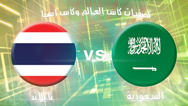 نتيجة مباراة السعودية وتايلاند 3-0 اليوم الخميس 23-3-2017