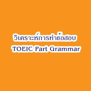 วิเคราะห์การทำข้อสอบ TOEIC Part Grammar ( 6 - 10 )