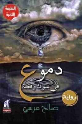 دموع في عيون وقحة - رواية